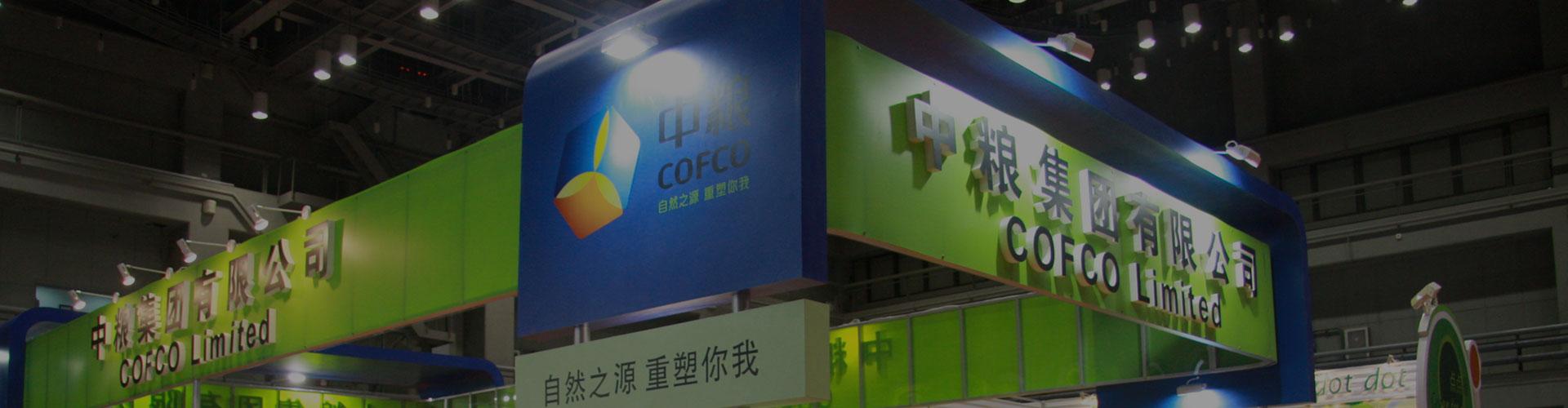 品牌食品研发中心